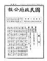ROC1946-08-29國民政府公報2610.pdf