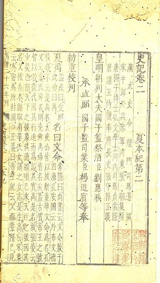 Records of the Grand Historian - Chapter 2, Annals of Xia (Ming dynasty edition)