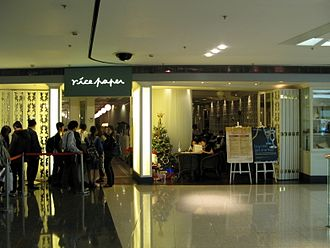 Maxim's Caterers - Rice Paper restaurant in Festival Walk, Kowloon Tong during 2008 to 2013