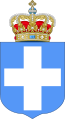 Royal Arms of Greece (blue cross).svg