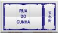 Rua do Cunha.png