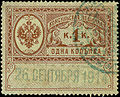 Russia. Consular stamp.jpg