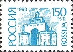 Russia stamp 1993 № 138.jpg