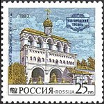 Russia stamp 1993 № 98.jpg