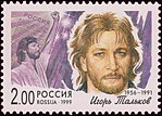 Russia stamp 1999 № 541.jpg