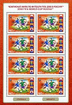 Russia stamp 2018 № 2352list.jpg