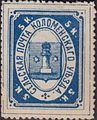 Russian Zemstvo Kolomna 1882 No6A stamp 5k.jpg