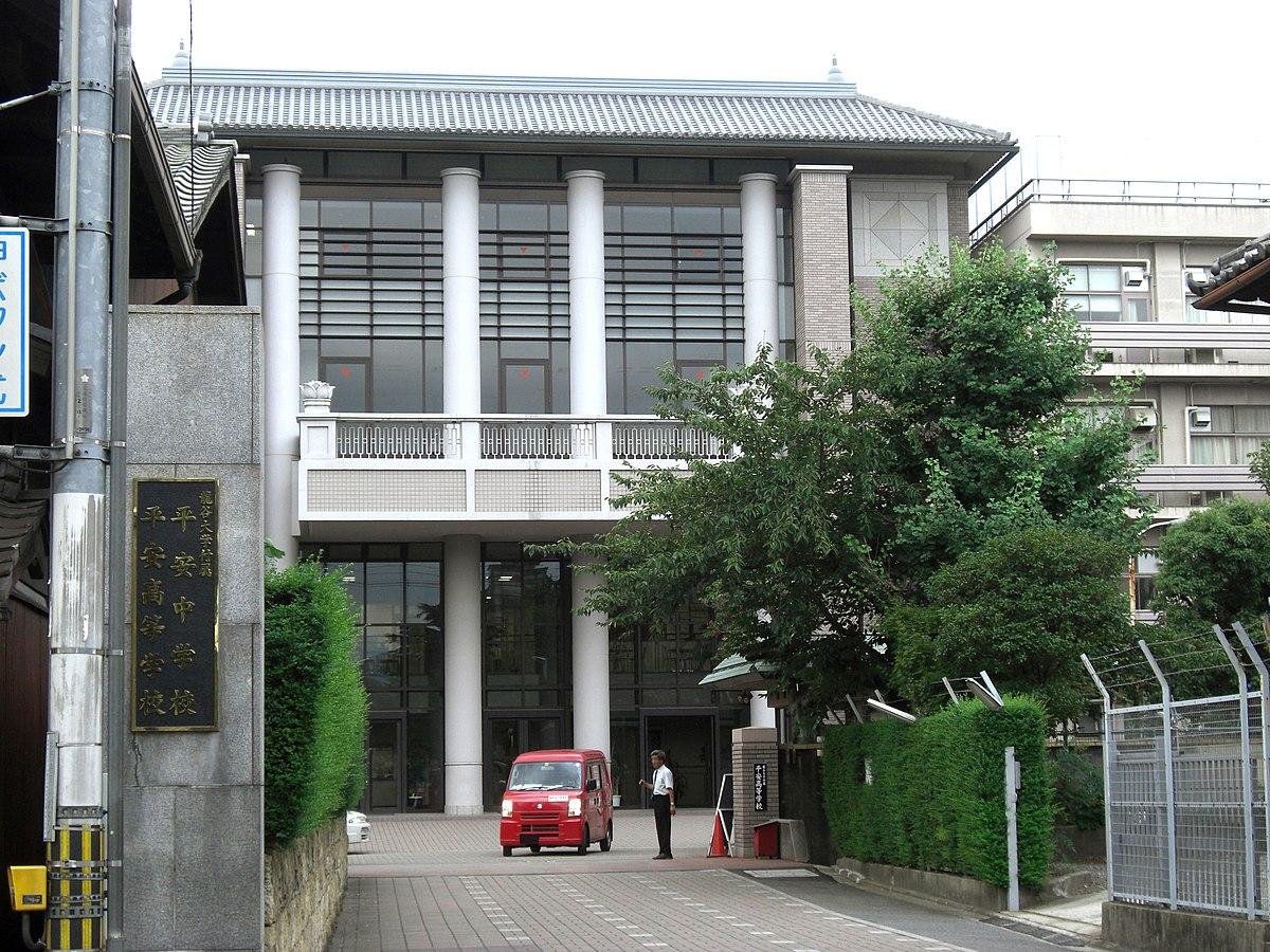 龍谷 大学 住所