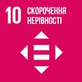 SDG 10 (Ukrainian).png