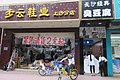 SZ Shenzhen Futian 上沙椰樹路 Shangsha Yeshu Road shops n visitors April 2017 IX1.jpg