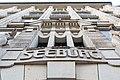 Seeburg (Hamburg-Altstadt).Portal.Detail.4.29161.ajb.jpg