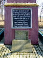 Selets Vol-Volynskyi Volynska-Monument to the countrymen&soviet soldiers-details.jpg