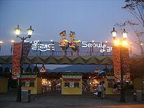 Seoul Land.jpg