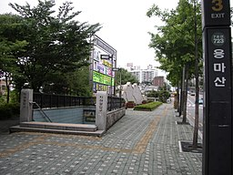 Seoul subway 723 Yongmasan station entrance 3 20080605.jpg