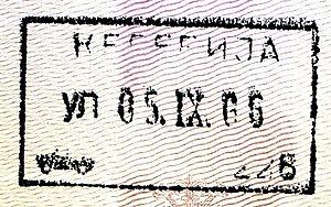 Kelebija - Passport stamp from the Kelebija border crossing from Serbia into Hungary.