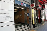 Sheung Wan Station 2020 08 part5.jpg