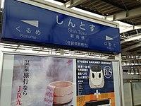 Shin-Tosu Station Sign (Kyushu Shinkansen).jpg