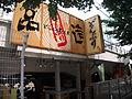 Shinatatsu Donburi 5ninshu.JPG