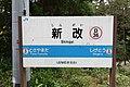 Shingai Station-2018-03.jpg