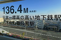 Sign of the highest underground station(Yagiyamadoubutsukouen station).JPG