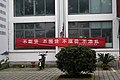 Slogans about 2019-nCoV in Xiaogang, Ningbo, 2020-02-04 04.jpg