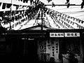 Snapshot, Jungli, Taoyuan, Taiwan, 隨拍, 張老旺國旗屋, 張老旺, 國旗屋, 中壢, 桃園, 台灣 (14915688710).jpg