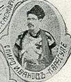 Spiro Ivanov Karasule IMARO.JPG