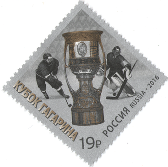 A Russian stamp commemorating the Gagarin Cup, which is presented to the KHL's playoff champion. The KHL is the largest ice hockey league in Eurasia. Stamp-russia2016-hockey-gagarin-cup.png