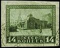 Stamp Soviet Union 1925 213.jpg