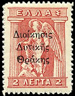 Greek administration stamp in Western Thrace, 1920 Stamp Thrace Greek occ 1920 2l ovpt.jpg