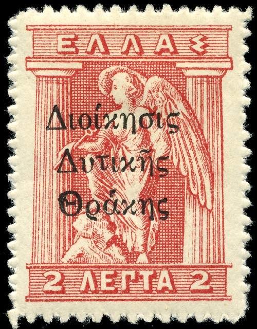 Stamp Thrace Greek occ 1920 2l ovpt