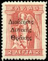 Stamp Thrace Greek occ 1920 2l ovpt.jpg