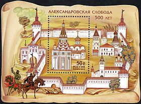 Stamp of Russia 2013 No 1698 Alexandrov.jpg