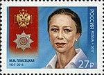 Stamp of Russia 2017 No 2291 Maya Plisetskaya.jpg
