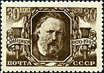 Stamp of USSR 1004.jpg