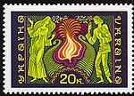 Stamp of Ukraine s146.jpg