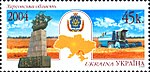 Stamp of Ukraine s599.jpg