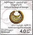 Stamps of Georgia, 2013-04.jpg