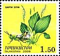 Stamps of Tajikistan, 022-08.jpg