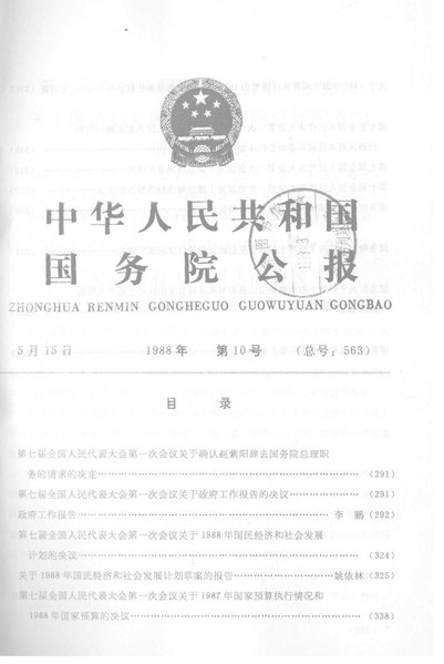 File:State Council Gazette - 1988 - Issue 10.pdf
