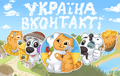 Stickers VK Ukraine.png