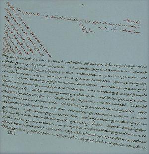 Hatt-i humayun - Image: Sultan abdulmecidin hatti