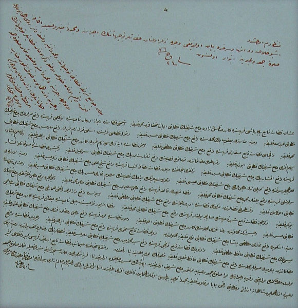 link to Sultan Abdülmecid Hatt-ı Hümayun (Islahat Fermanı-Rescript of Reform)
