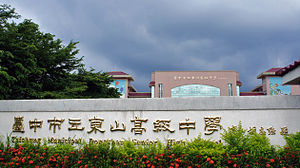 Taichung Dongshan Senior High School.JPG