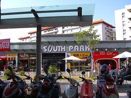 Tainan South Park 04.JPG
