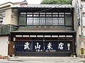 Takeyama Rice Retail Store (2009) - panoramio (2).jpg