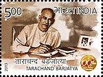 Tarachand Barjatya 2013 stamp of India.jpg