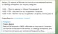 Telegram message 2018-04-29 (ru).png