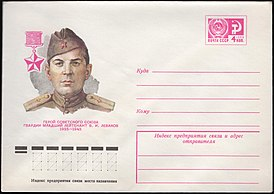 The Soviet Union 1976 Illustrated stamped envelope Lapkin 76-404(1431)face(Vladimir Levakov).jpg