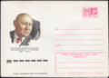 The Soviet Union 1977 Illustrated stamped envelope Lapkin 77-52(1836)face(Nikolay Korolyov (boxer)).png